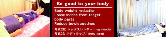 痩身コース「レッグスレンダー」「ボディラップ」