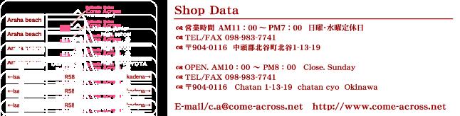 カムアクロス_店舗情報・アクセス地図
